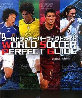 ワールドサッカーパーフェクトガイド
