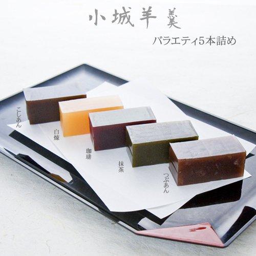 中島羊羹本舗 小城羊羹5本入(350g x 5)(こしあん、つぶあん、抹茶、白、コーヒー) NY-2 【ご贈答品 熨斗 無料で承ります】