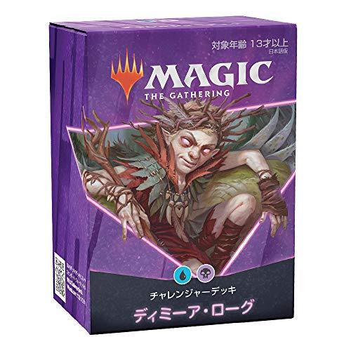 MTG マジック:ザ・ギャザリング チャレンジャーデッキ 2021 日本語版B