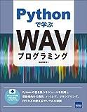 Pythonで学ぶWAVプログラミング