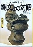 日本古代史 (2)