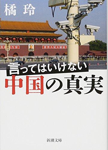 言ってはいけない中国の真実 (新潮文庫)