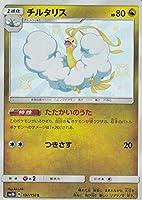 ポケモンカードゲーム SM8b 197/150 チルタリス 竜 (S) ハイクラスパック GXウルトラシャイニー