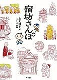 宿坊さんぽ (角川書店単行本) - 上大岡 トメ, ふくもの隊