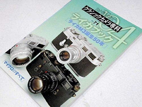 クラシックカメラ専科 ライカブック04 ライカM3誕生50年―カメラレビュー (No.71) (ソノラマMOOK)