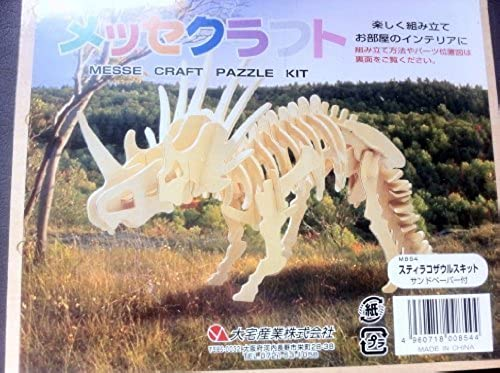 Dinosaur 3d Wooden Puzzle by mEsse