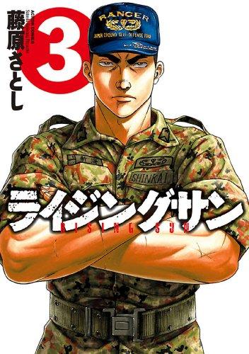 ライジングサン : 3 (アクションコミックス) - 藤原さとし