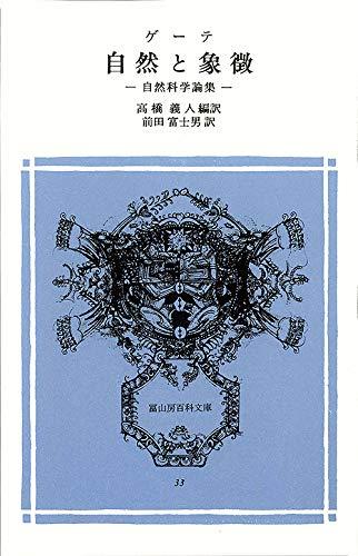 自然と象徴―自然科学論集 冨山房百科文庫 (33)