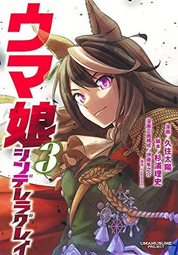 ウマ娘 シンデレラグレイ コミック 1-3巻 全3冊セット