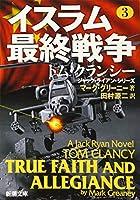 イスラム最終戦争 3 (新潮文庫)
