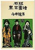 石版東京図絵 (中公文庫 R 2)