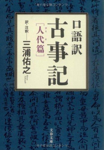 口語訳 古事記 人代篇 (文春文庫)