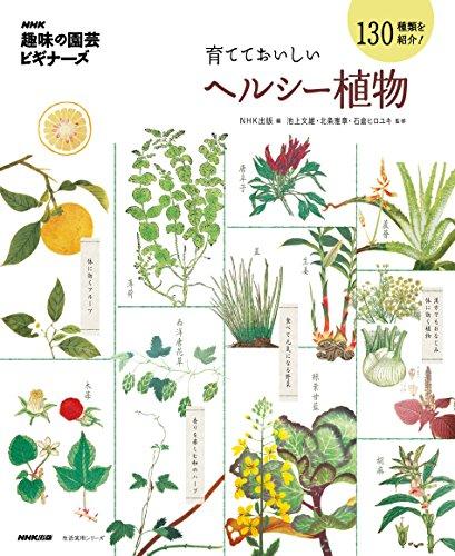 NHK「趣味の園芸ビギナーズ」 育てておいしい ヘルシー植物 (生活実用シリーズ)