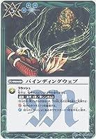 【 バトルスピリッツ】 バインディングウェブ レア《 剣刃編 光輝剣武 》 bs21-078