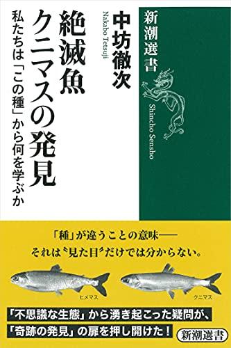 『絶滅魚クニマスの発見―私たちは「この種」から何を学ぶか―』を読む(4)【「この種」から何を学ぶか】