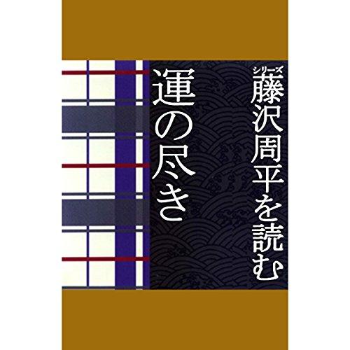 『藤沢周平を読む「運の尽き」』のカバーアート