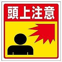 【345-27】床貼りステッカー標識 頭上注意