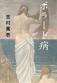 [吉村萬壱]のボラード病 (文春文庫)