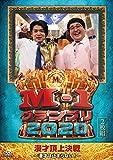 M-1グランプリ2020〜漫才は止まらない!〜[YRBN-91450/1][DVD]