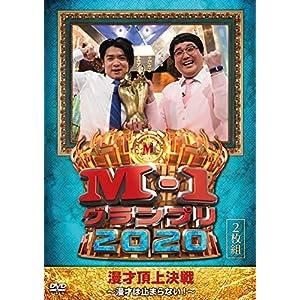 """M-1グランプリ2020~漫才は止まらない! [DVD]"""""""