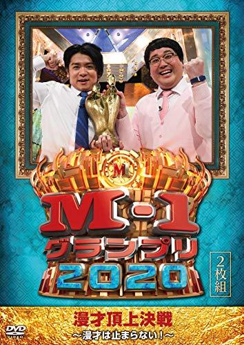 【Amazon.co.jp限定】M-1グランプリ2020~漫才は止まらない! ~(ビジュアルシート+ファイナリストランダム生写真付) [DVD]