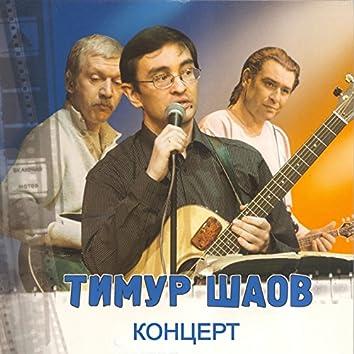 Концерт Тимура Шаова (Live)