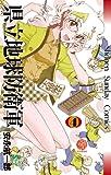 県立地球防衛軍 完全復刻版 (4) (少年サンデーコミックス)