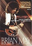 ヤング・ギター[コレクション]vol.10 ブライアン・メイ (ヤング・ギターコレクション vol. 10)