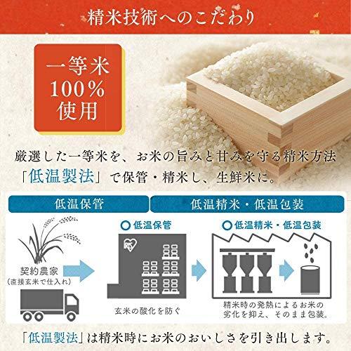 【精米】 アイリスオーヤマ 宮城県産 ササニシキ 低温製法米 5kg 令和2年産 ×4個
