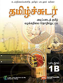 Basic Tamil Language Textbook 1B for Secondary Schools (BTLSS) (Tamil Sudar) (NT)