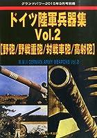 ドイツ陸軍兵器集 vol.2 2015年 09 月号 [雑誌]: グランドパワー 別冊