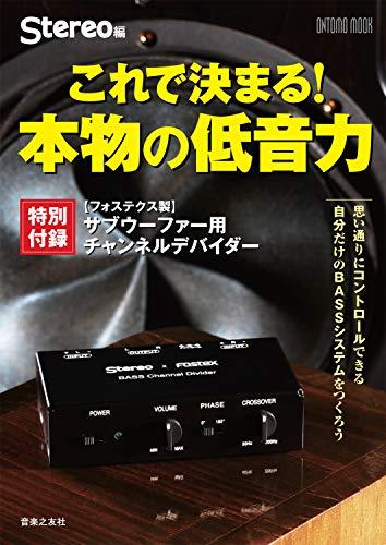 これで決まる! 本物の低音力: 特別付録:フォステクス製 サブウーファー用チャンネルデバイダー (ONTOMO MOOK)