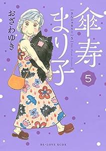 傘寿まり子 5巻 表紙画像