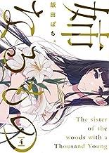 姉なるもの コミック 1-4巻セット