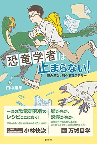 恐竜学者は止まらない! : 読み解け、卵化石ミステリー