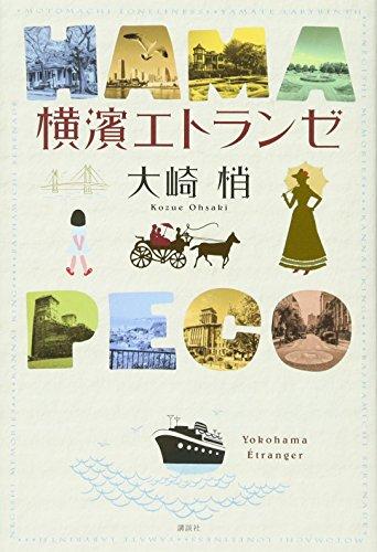 横濱エトランゼ