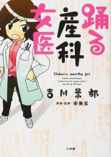 踊る産科女医 (実用単行本)