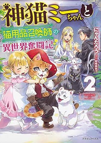 神猫ミーちゃんと猫用品召喚師の異世界奮闘記2 (ドラゴンノベルス)