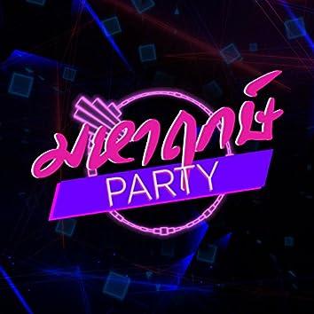 มหาฤกษ์ (EDM Remix Dance)