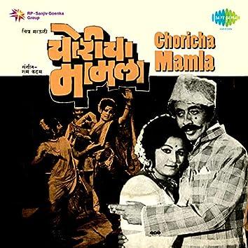 """Kolhapurchi Lavangi Mirchi (From """"Choricha Mamla"""") - Single"""