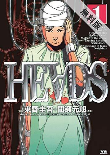 HEADS(ヘッズ)(1)【期間限定 無料お試し版】