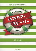 混声合唱のためのメドレー ヨコハマストーリー (2815)