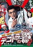 デコトラの鷲 其の弐 会津・喜多方・人情街道![DVD]