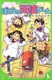 ぼくらの天使ゲーム (角川つばさ文庫)