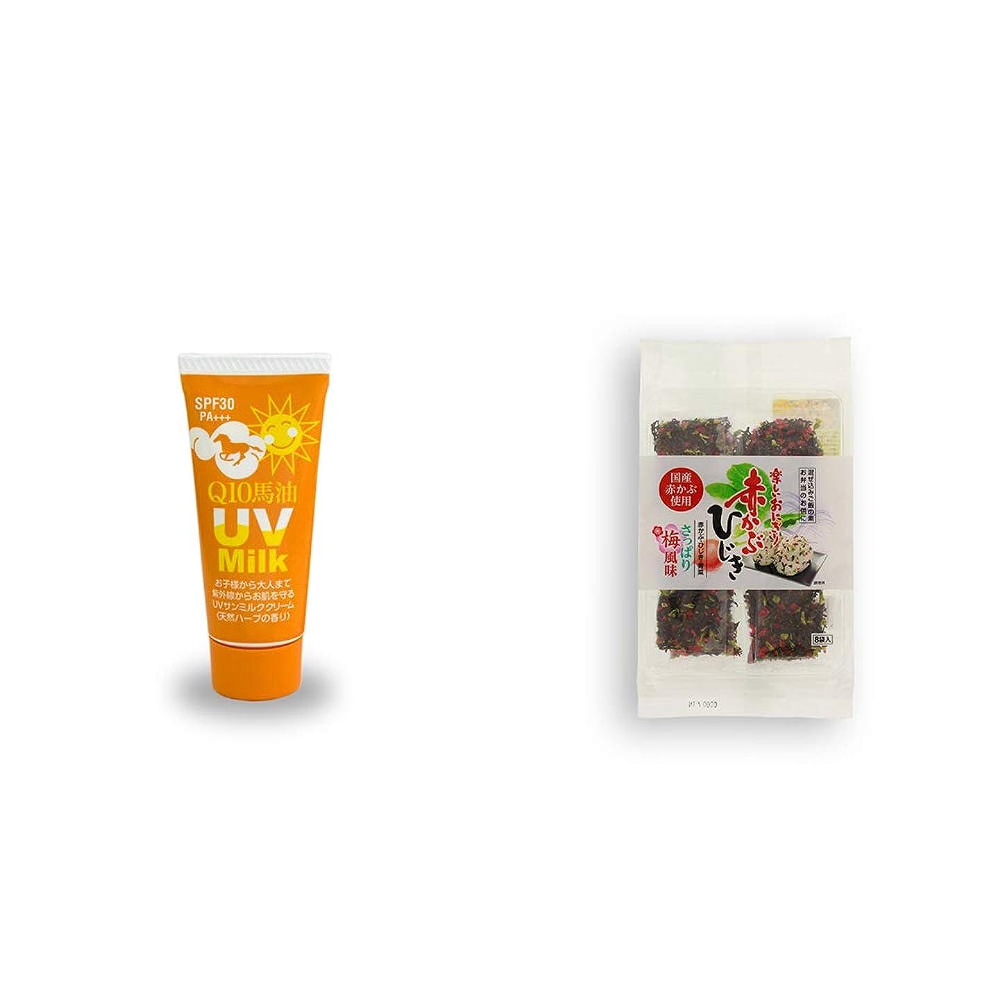 論文報いる立ち寄る[2点セット] 炭黒泉 Q10馬油 UVサンミルク[天然ハーブ](40g)?楽しいおにぎり 赤かぶひじき(8g×8袋)