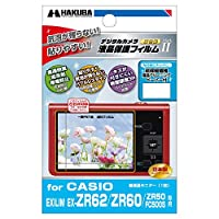 HAKUBA 液晶 保護 フィルム MarkIICASIO EXILIM EX-ZR62/ZR60専用 DGF2-CEZR62
