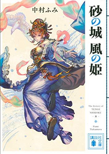 砂の城 風の姫 (講談社文庫)