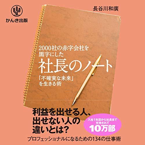 『2000社の赤字会社を黒字にした 社長のノート』のカバーアート