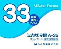 【第2類医薬品】ミカサ浣腸A-33 33g×10