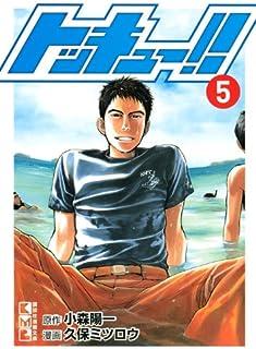 トッキュー!!(5) (講談社漫画文庫)